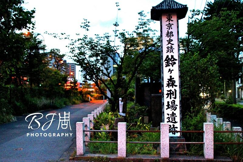 Permalink to:東京猛鬼地之「鈴森刑場」